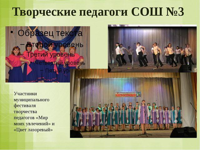 Творческие педагоги СОШ №3 Участники муниципального фестиваля творчества педа...
