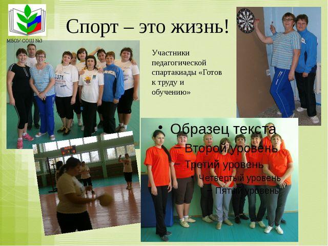 Спорт – это жизнь! Участники педагогической спартакиады «Готов к труду и обу...