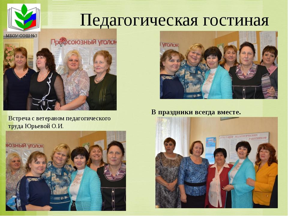 Педагогическая гостиная Встреча с ветераном педагогического труда Юрьевой О....
