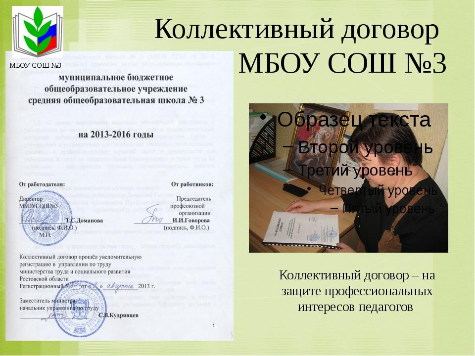 Коллективный договор МБОУ СОШ №3 Коллективный договор – на защите профессиона...