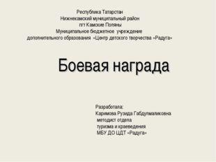 Республика Татарстан Нижнекамский муниципальный район пгт Камские Поляны Муни