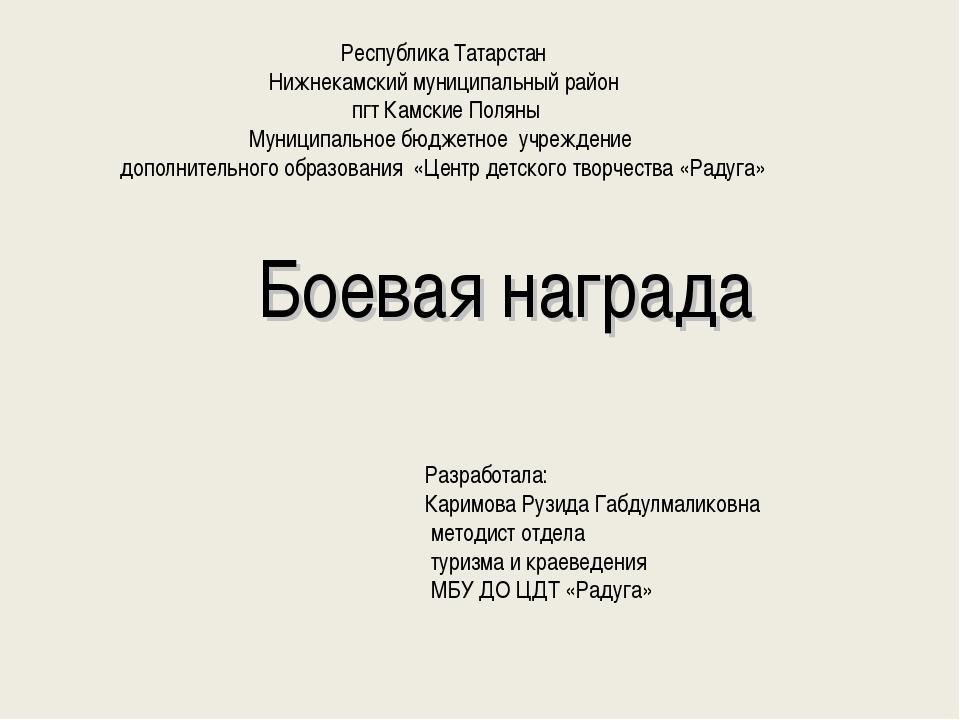Республика Татарстан Нижнекамский муниципальный район пгт Камские Поляны Муни...