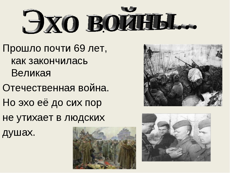 . Прошло почти 69 лет, как закончилась Великая Отечественная война. Но эхо её...