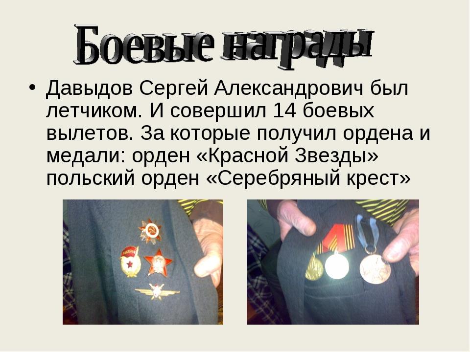 . Давыдов Сергей Александрович был летчиком. И совершил 14 боевых вылетов. За...