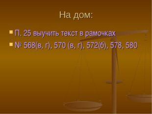 На дом: П. 25 выучить текст в рамочках № 568(в, г), 570 (в, г), 572(б), 578,