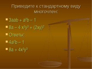 Приведите к стандартному виду многочлен: 3aab + a²b – 1 8a – 4 x³y³ + (2xy)²
