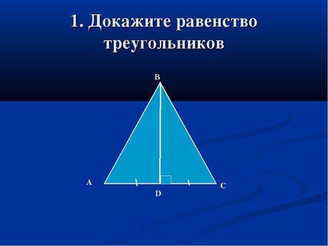 1. Докажите равенство треугольников А В С D
