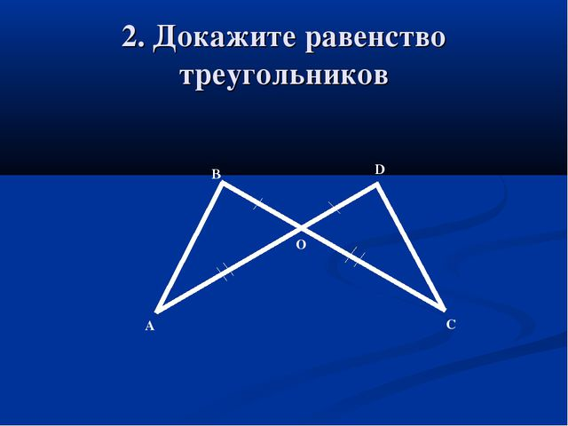 2. Докажите равенство треугольников А В С D О