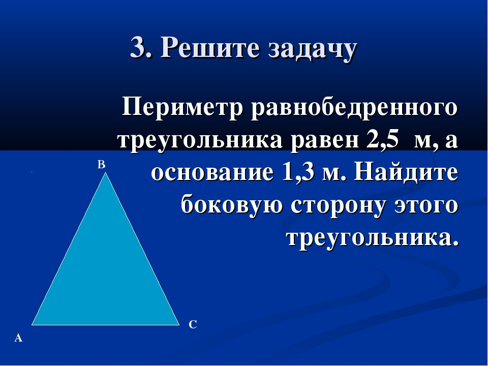 3. Решите задачу Периметр равнобедренного треугольника равен 2,5 м, а основан...