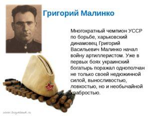 Григорий Малинко Многократный чемпион УССР по борьбе, харьковский динамовец