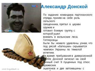 Александр Донской По заданию командира партизанского отряда, принявна