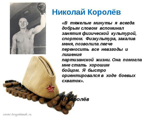 Николай Королёв «В тяжелые минуты я всегда добрымсловом вспоминал за...