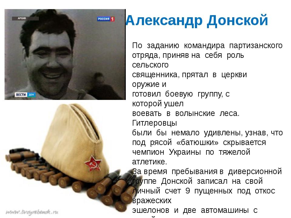 Александр Донской По заданию командира партизанского отряда, принявна...