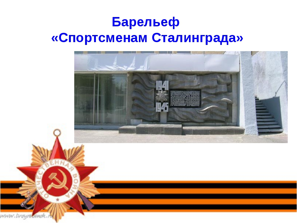 Барельеф «Спортсменам Сталинграда»