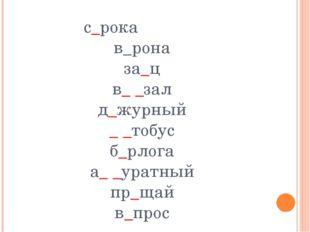 с_рока в_рона за_ц в_ _зал д_журный _ _тобус б_рлога а_ _уратный пр_щай в_прос