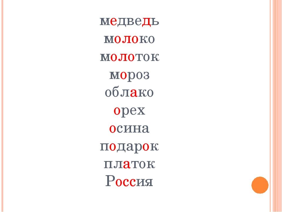 медведь молоко молоток мороз облако орех осина подарок платок Россия