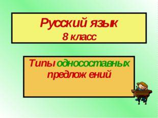 Русский язык 8 класс Типы односоставных предложений