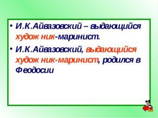 И.К.Айвазовский – выдающийся художник-маринист. И.К.Айвазовский, выдающийся х