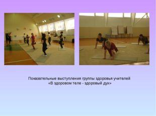 Показательные выступления группы здоровья учителей «В здоровом теле - здоровы