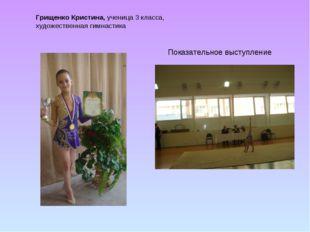 Грищенко Кристина, ученица 3 класса, художественная гимнастика Показательное