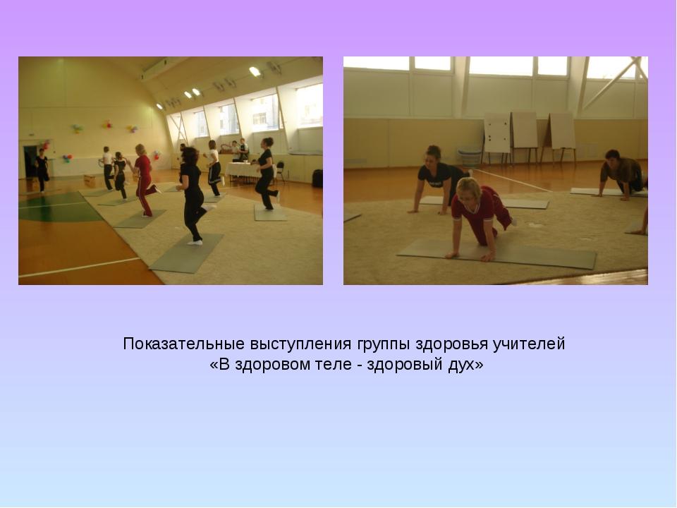 Показательные выступления группы здоровья учителей «В здоровом теле - здоровы...