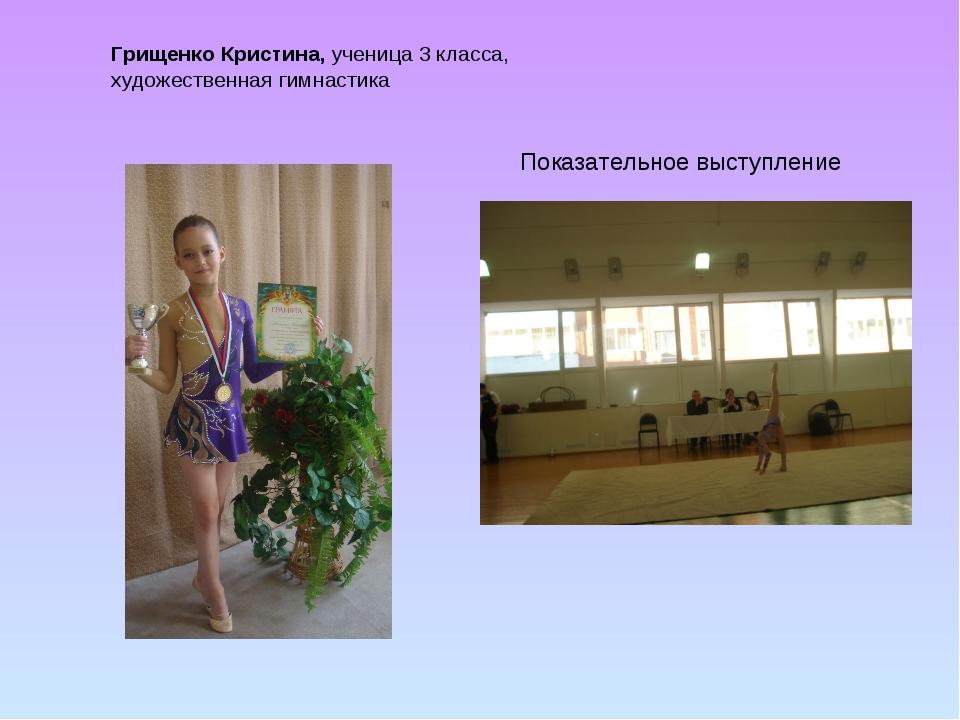 Грищенко Кристина, ученица 3 класса, художественная гимнастика Показательное...