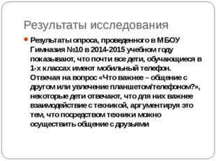 Результаты исследования Результаты опроса, проведенного в МБОУ Гимназия №10 в