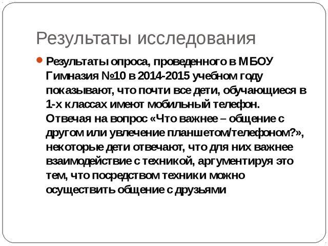 Результаты исследования Результаты опроса, проведенного в МБОУ Гимназия №10 в...