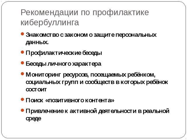 Рекомендации по профилактике кибербуллинга Знакомство с законом о защите перс...