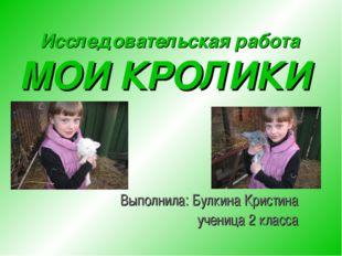 Выполнила: Булкина Кристина ученица 2 класса Исследовательская работа МОИ КР