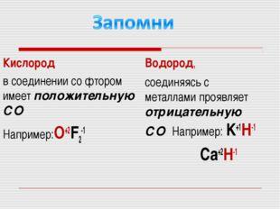 Кислород в соединении со фтором имеет положительную СО Например:O+2F2-1 Водор