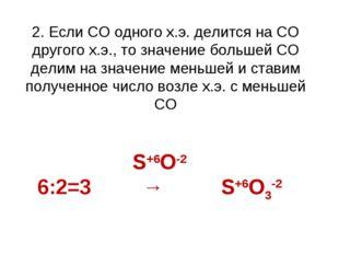 2. Если СО одного х.э. делится на СО другого х.э., то значение большей СО дел