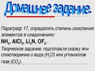 Параграф 17, определить степень окисления элементов в соединениях: NH3, AlCl3