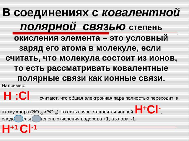 В соединениях с ковалентной полярной связью степень окисления элемента – это...