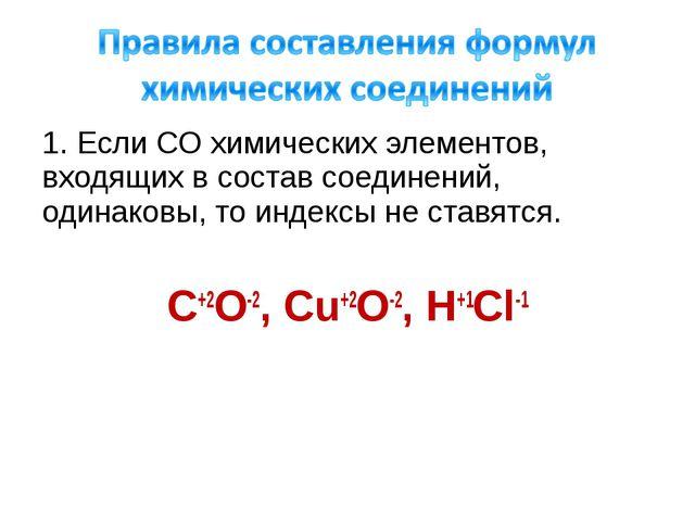 1. Если СО химических элементов, входящих в состав соединений, одинаковы, то...