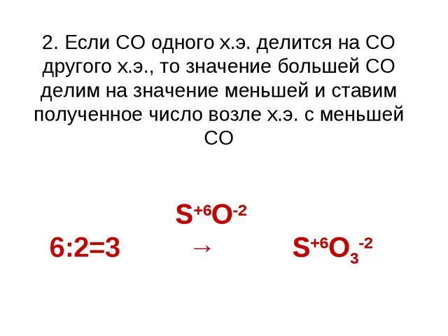 2. Если СО одного х.э. делится на СО другого х.э., то значение большей СО дел...