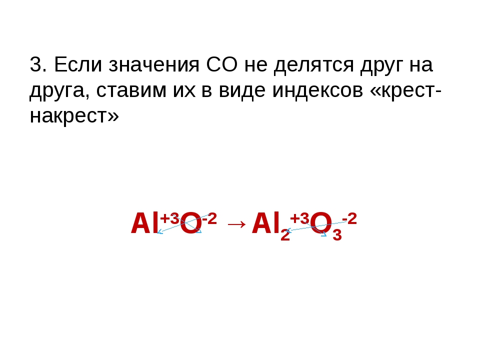 3. Если значения СО не делятся друг на друга, ставим их в виде индексов «крес...