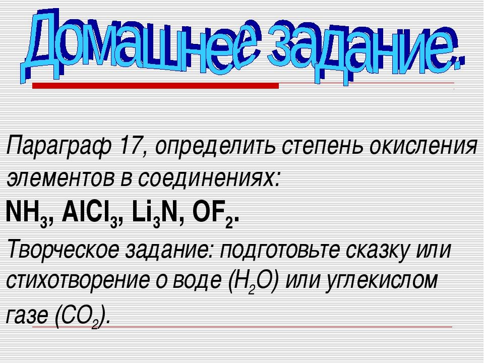 Параграф 17, определить степень окисления элементов в соединениях: NH3, AlCl3...