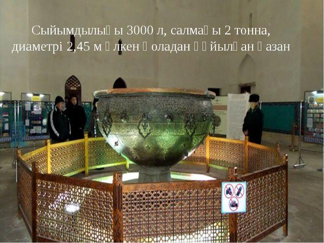 Сыйымдылығы 3000 л, салмағы 2 тонна, диаметрі 2,45 м үлкен қоладан құйылған қ...
