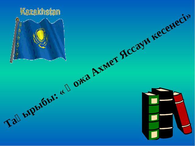 Тақырыбы: « Қожа Ахмет Яссауи кесенесі»