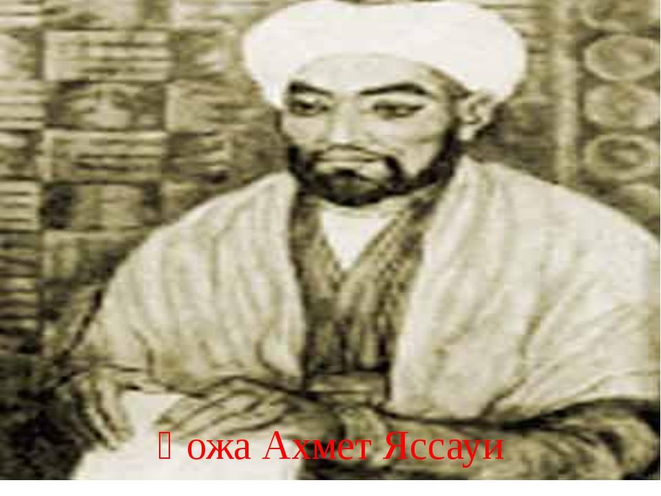 Қожа Ахмет Яссауи