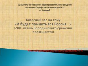 Класный руководитель 6 класса Долматова Л. А. муниципальное бюджетное общеобр