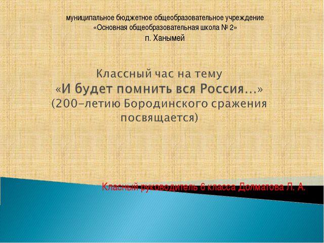 Класный руководитель 6 класса Долматова Л. А. муниципальное бюджетное общеобр...