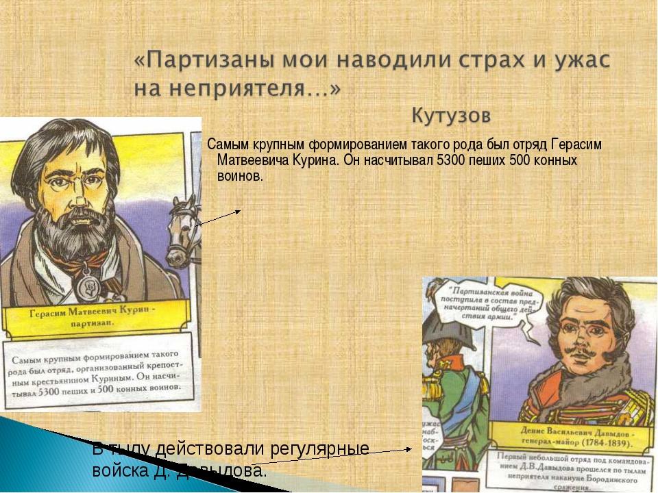 Самым крупным формированием такого рода был отряд Герасим Матвеевича Курина....