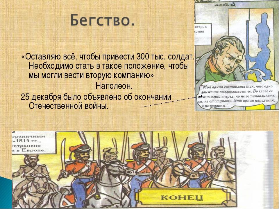 «Оставляю всё, чтобы привести 300 тыс. солдат. Необходимо стать в такое полож...