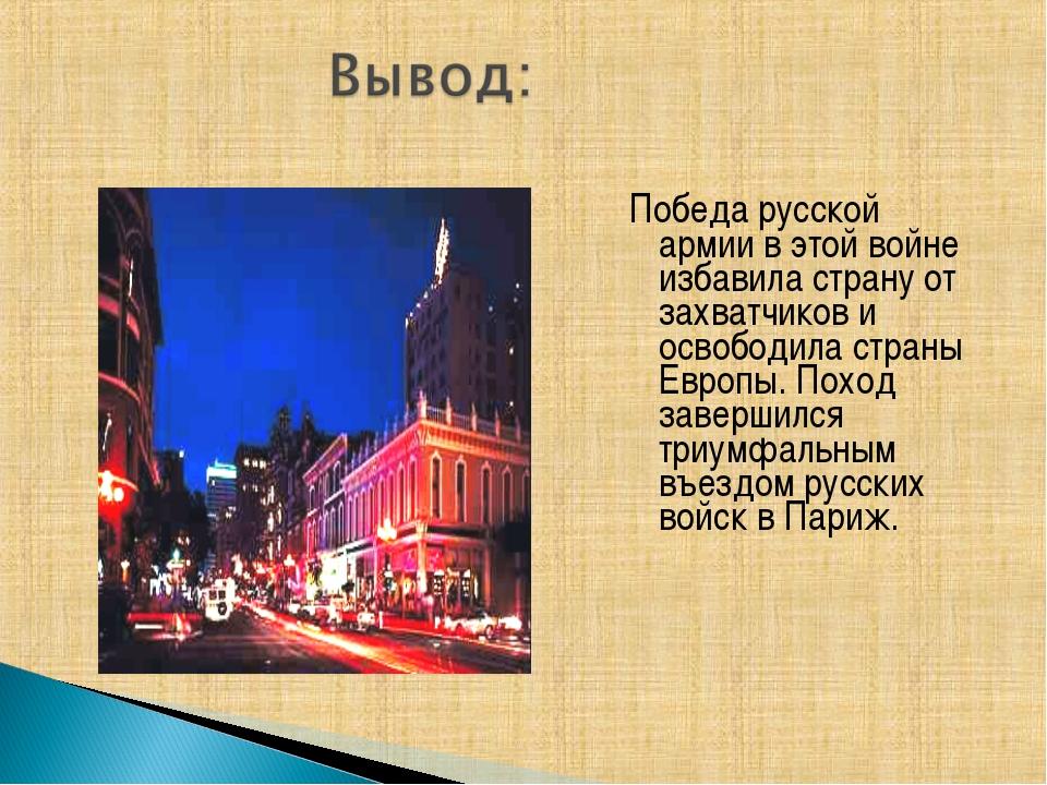 Победа русской армии в этой войне избавила страну от захватчиков и освободила...