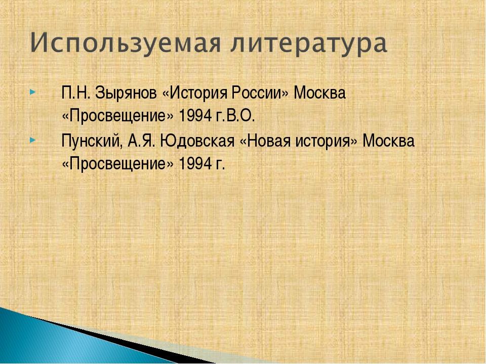 П.Н. Зырянов «История России» Москва «Просвещение» 1994 г.В.О. Пунский, А.Я....