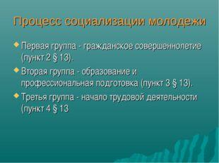 Процесс социализации молодежи Первая группа - гражданское совершеннолетие (пу