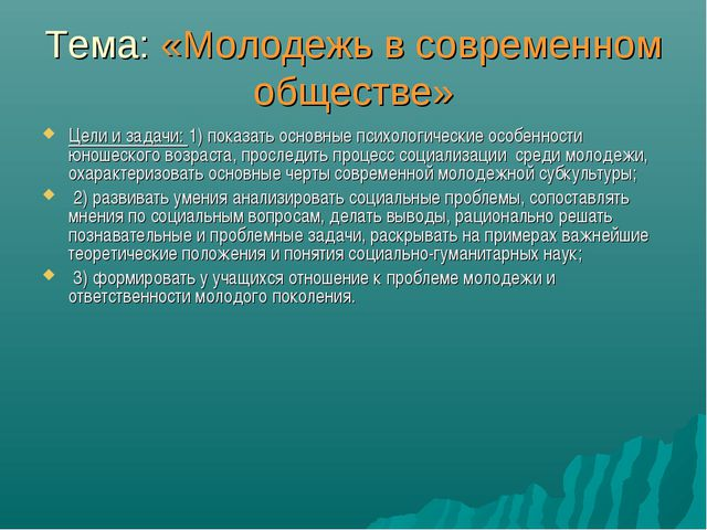 Тема: «Молодежь в современном обществе» Цели и задачи: 1) показать основные п...