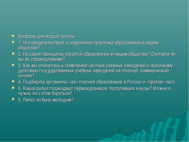 Вопросы для второй группы 1. Что свидетельствует о сохранении престижа образо...
